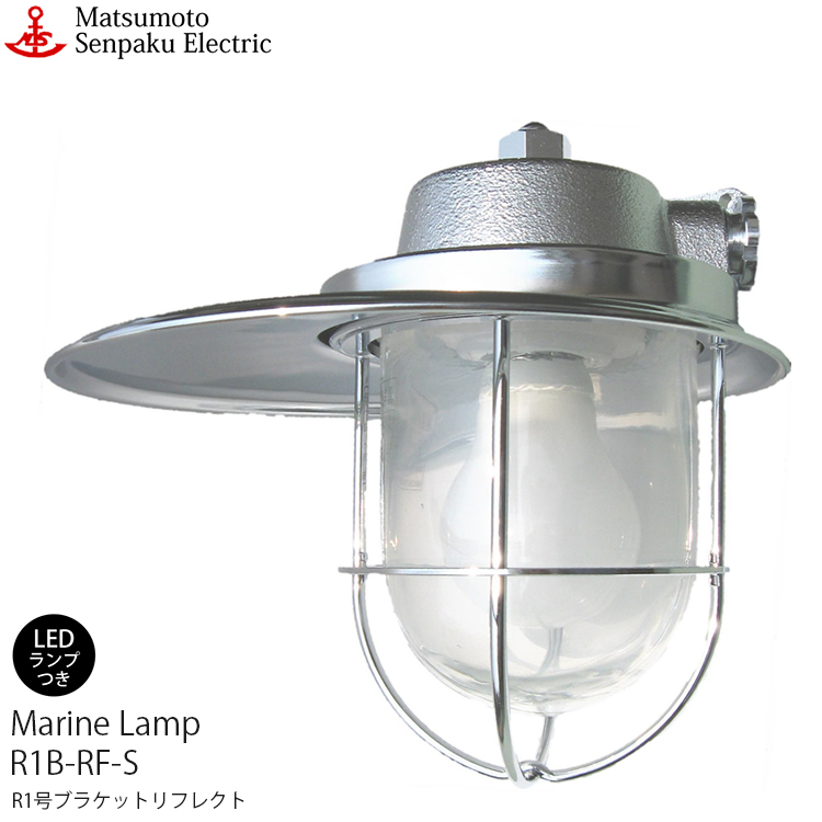 【着後レビュー投稿で、500円OFFクーポンプレゼント(合計3,000円以上ご購入で)】 松本船舶 R1号ブラケットリフレクト R1B-RF-S LED 照明 真鍮製 マリンランプ (MALINE LAMP) アウトドア ライト 壁付照明 エクステリア照明 ポーチライト 玄関 外