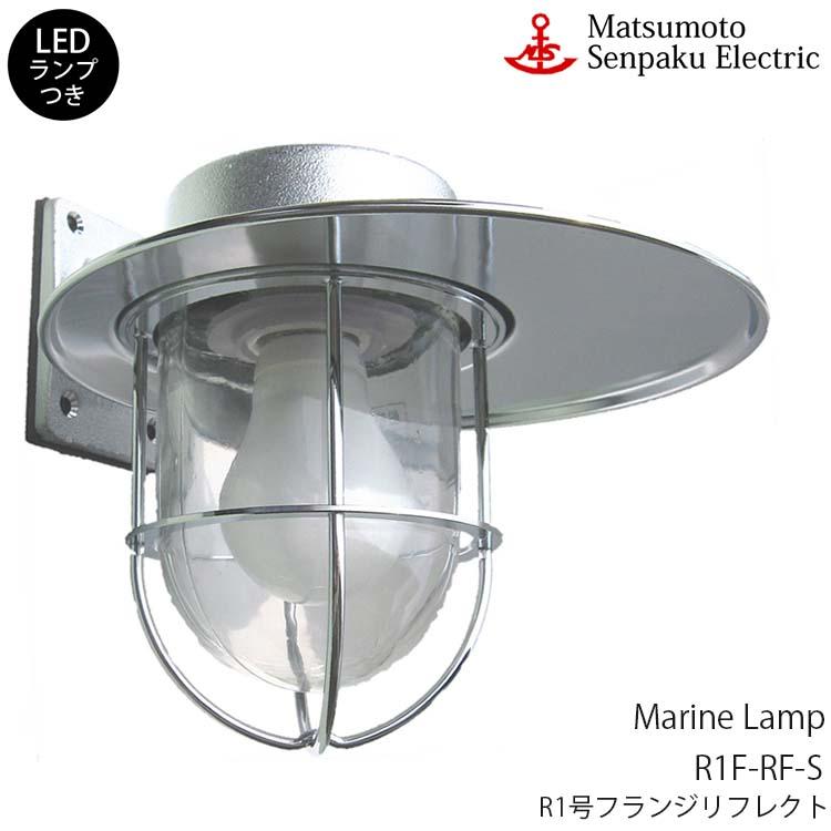 【着後レビュー投稿で、500円OFFクーポンプレゼント(合計3,000円以上ご購入で)】 松本船舶 R1号フランジリフレクト R1F-RF-S LED 照明 真鍮製 マリンランプ (MALINE LAMP) アウトドア ライト 壁付照明 エクステリア照明 ポーチライト 玄関 外灯