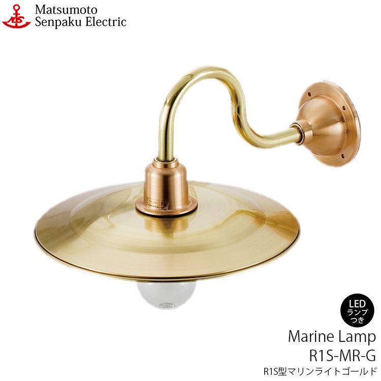 【着後レビュー投稿で、500円OFFクーポンプレゼント(合計3,000円以上ご購入で)】 松本船舶 R1S型マリンライトゴールド R1S-MR-G LED 照明 真鍮製 マリンランプ (MALINE LAMP) アウトドア ライト 壁付照明 エクステリア照明 ポーチライト 玄関