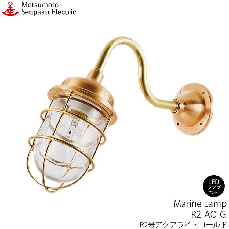 【着後レビュー投稿で、500円OFFクーポンプレゼント(合計3,000円以上ご購入で)】 松本船舶 R2号アクアライトゴールド R2-AQ-G LED 照明 真鍮製 マリンランプ (MALINE LAMP) アウトドア ライト 壁付照明 エクステリア照明 ポーチライト 玄関 外灯