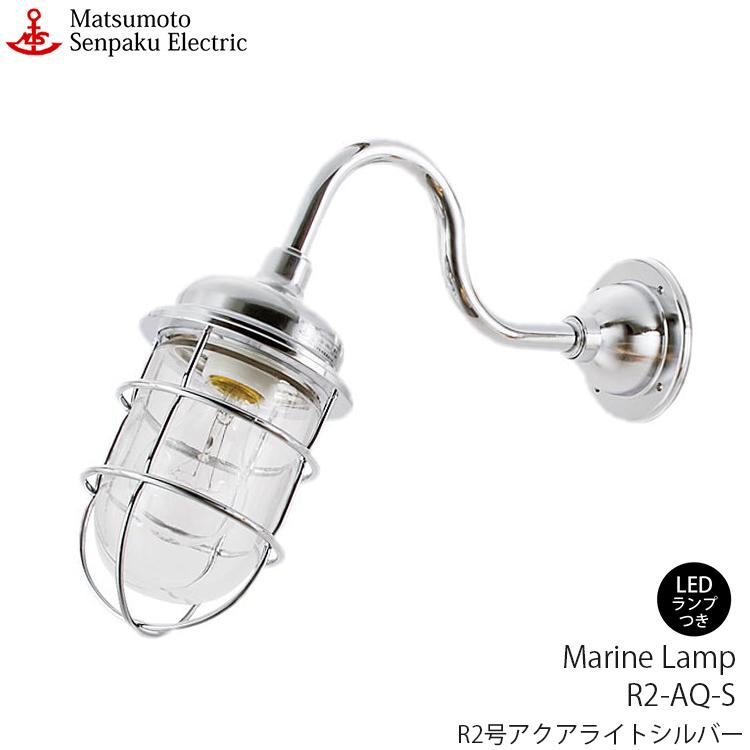 【3月1日限定5%OFFクーポン配布中(合計3,000円以上ご購入で)】松本船舶 R2号アクアライトシルバー R2-AQ-S LED 照明 真鍮製 マリンランプ (MALINE LAMP) アウトドア ライト 壁付照明 エクステリア照明 ポーチライト 玄関 外灯