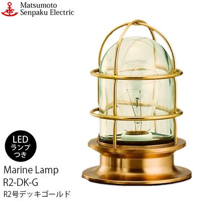 【レビューでクーポンプレゼント】松本船舶 R2号デッキゴールド R2-DK-G LED 照明 真鍮製 マリンランプ (MALINE LAMP) アウトドア ライト 壁付照明 天井照明 エクステリア照明 ポーチライト 玄関 屋外屋内兼用