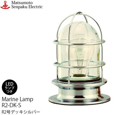 【レビューでクーポンプレゼント】松本船舶 R2号デッキシルバー R2-DK-S LED 照明 真鍮製 マリンランプ (MALINE LAMP) アウトドア ライト 壁付照明 天井照明 エクステリア照明 ポーチライト 玄関