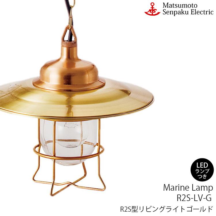 【レビューでクーポンプレゼント】松本船舶 R2S型リビングライトゴールド R2S-LV-G LED 照明 真鍮製 マリンランプ (MALINE LAMP) アウトドア ライト 天井照明 エクステリア照明 屋内照明 店舗照明 屋内専用