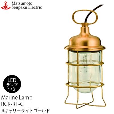 【着後レビュー投稿で、500円OFFクーポンプレゼント(合計3,000円以上ご購入で)】 松本船舶 Rキャリーライトゴールド RCR-RT-G LED 照明 真鍮製 マリンランプ (MALINE LAMP) アウトドア ライト 置型照明 エクステリア照明 ポーチライト 屋内照明