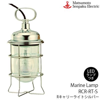 【レビューでクーポンプレゼント】松本船舶 Rキャリーライトシルバー RCR-RT-S LED 照明 真鍮製 マリンランプ (MALINE LAMP) アウトドア ライト 置型照明 エクステリア照明 ポーチライト 屋内照明