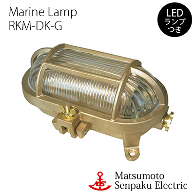 【レビューでクーポンプレゼント】松本船舶 Rカメガタデッキゴールド RKM-DK-G LED 照明 真鍮製 マリンランプ (MALINE LAMP) アウトドア ライト 壁付照明 エクステリア照明 ポーチライト 玄関 外灯