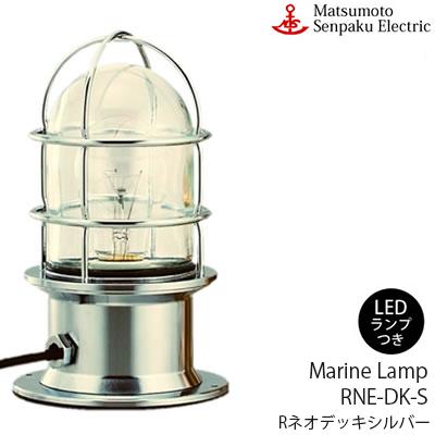 【着後レビュー投稿で、500円OFFクーポンプレゼント(合計3,000円以上ご購入で)】 松本船舶 Rネオデッキシルバー RNE-DK-S LED 照明 真鍮製 マリンランプ (MALINE LAMP) アウトドア ライト 置型照明 エクステリア照明 ポーチライト 屋内照明 店舗