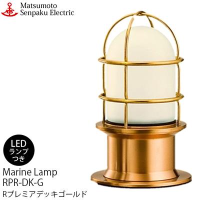 【着後レビュー投稿で、500円OFFクーポンプレゼント(合計3,000円以上ご購入で)】 松本船舶 Rプレミアデッキゴールド RPR-DK-G LED 照明 真鍮製 マリンランプ (MALINE LAMP) アウトドア ライト 壁付照明 天井照明 エクステリア照明 ポーチライト