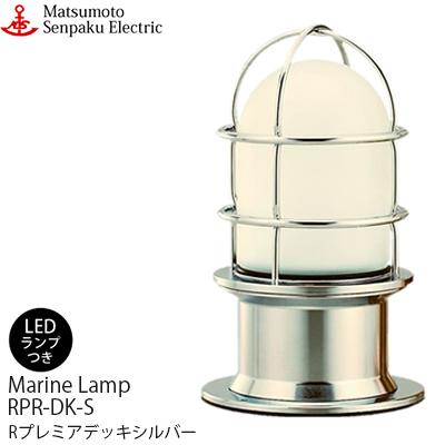 【着後レビュー投稿で、500円OFFクーポンプレゼント(合計3,000円以上ご購入で)】 松本船舶 Rプレミアデッキシルバー RPR-DK-S LED 照明 真鍮製 マリンランプ (MALINE LAMP) アウトドア ライト 壁付照明 天井照明 エクステリア照明 ポーチライト