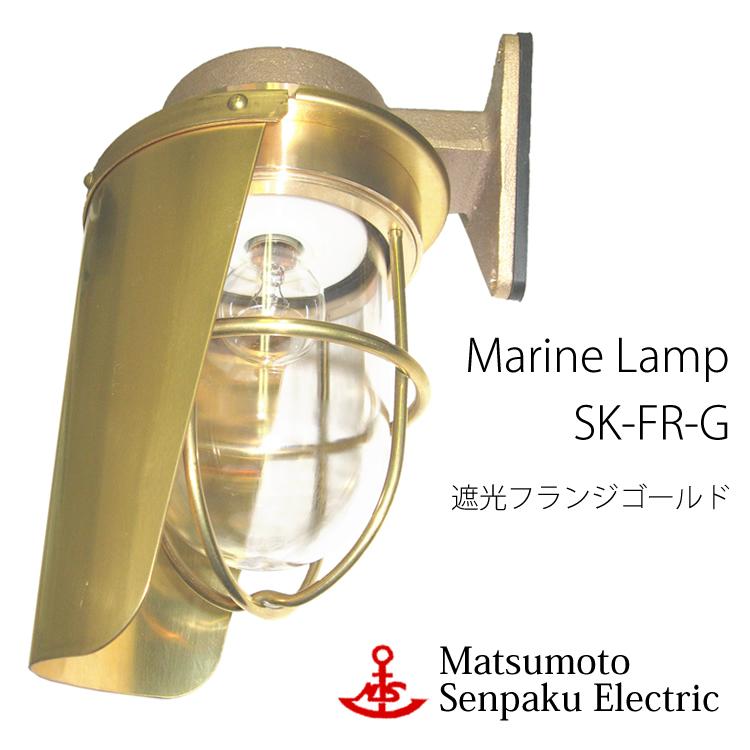 【レビューでクーポンプレゼント】松本船舶 遮光フランジゴールド SK-FR-G 照明 真鍮製 マリンランプ (MALINE LAMP) アウトドア ライト 壁付照明 エクステリア照明 ポーチライト 玄関 外灯 庭 ガーデン