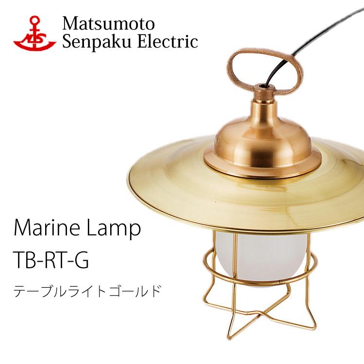 【レビューでクーポンプレゼント】松本船舶 テーブルライト ゴールド TB-RT-G 照明 真鍮製 マリンランプ (MALINE LAMP) アウトドア ライト 置型照明 エクステリア照明 ポーチライト 屋内照明 店舗照明
