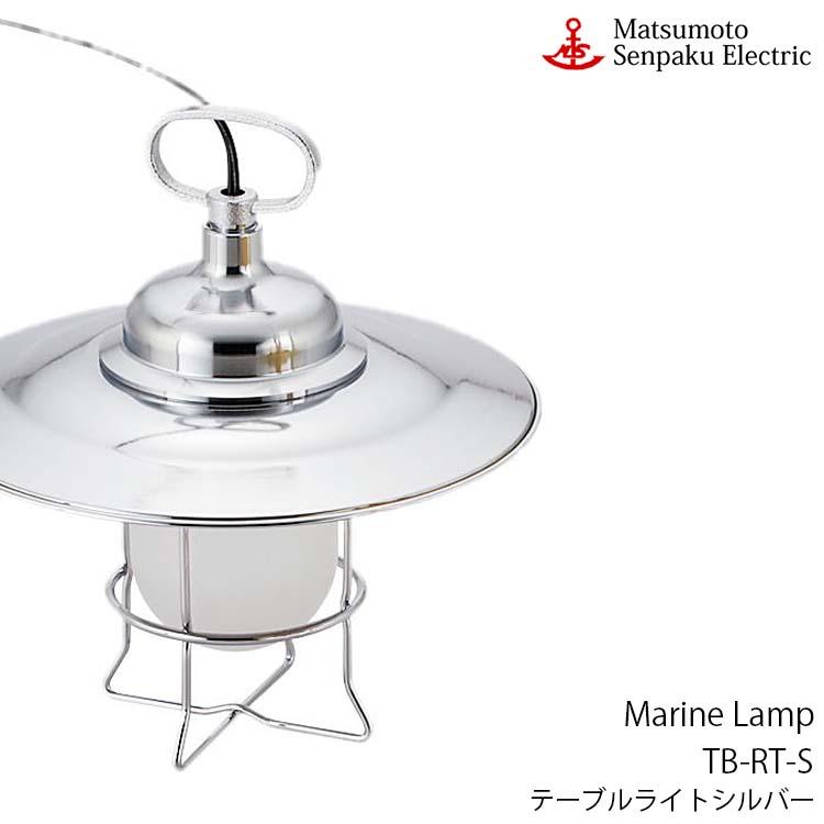 【レビューでクーポンプレゼント】松本船舶 テーブルライト シルバー TB-RT-S 照明 真鍮製 マリンランプ (MALINE LAMP) アウトドア ライト 置型照明 エクステリア照明 ポーチライト 屋内照明 店舗照明
