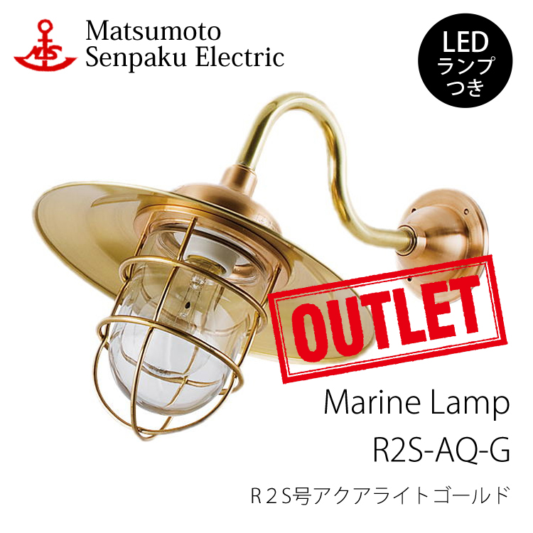 アウトレット OUTLET 松本船舶 R2S号アクアライトゴールド R2S-AQ-G LED 照明 真鍮製 マリンランプ (MALINE LAMP) アウトドア ライト 壁付照明 エクステリア照明 ポーチライト 玄関