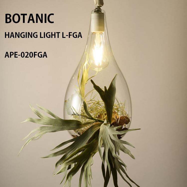 【レビューでクーポンプレゼント】スワン電器 BOTANIC HANGING LIGHT L-FGA ボタニック ハンギングライト LED Lサイズ フェイクグリーン ペンダントライト ガラス 植物 おしゃれ インテリア 西海岸 照明 カリフォルニア 観葉植物