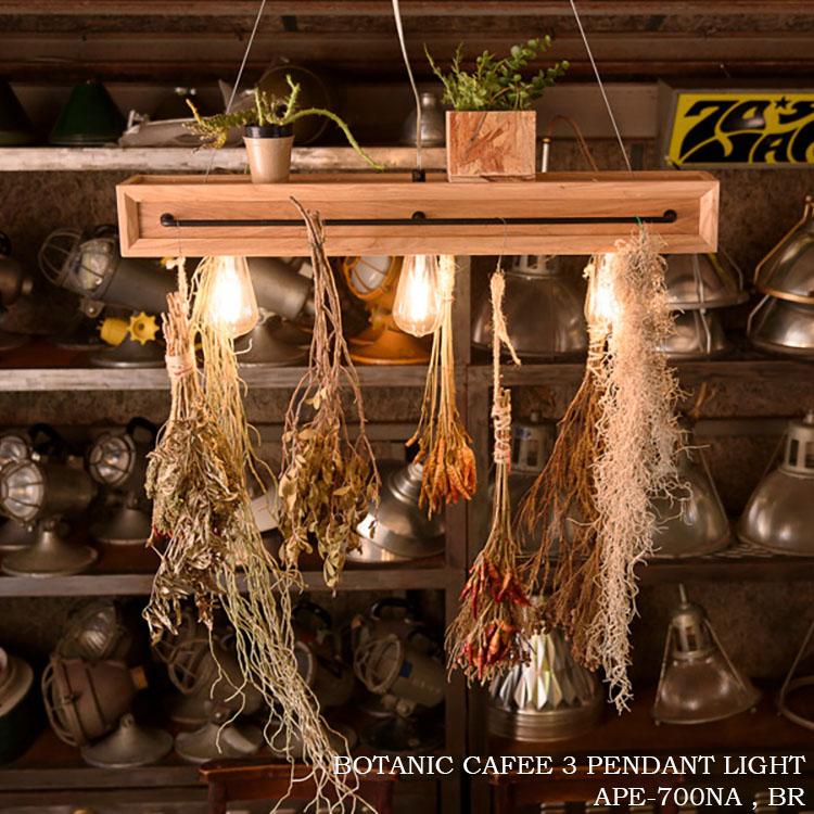 【レビューでクーポンプレゼント】スワン電器 BOTANIC CAFE3PENDANTLIGH ボタニック ペンダントライト ナチュラル ブラウン 植物 天然素材 モダン おしゃれ インテリア 照明 調光器対応 LED電球 西海岸 照明 カリフォルニア