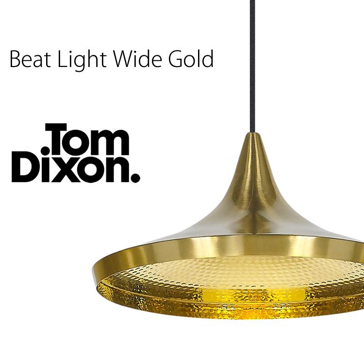 【着後レビュー投稿で、500円OFFクーポンプレゼント(合計3,000円以上ご購入で)】 Tom Dixon Beat Light Wide Gold トム・ディクソン ビートライトワイド ゴールド 771BLS01B