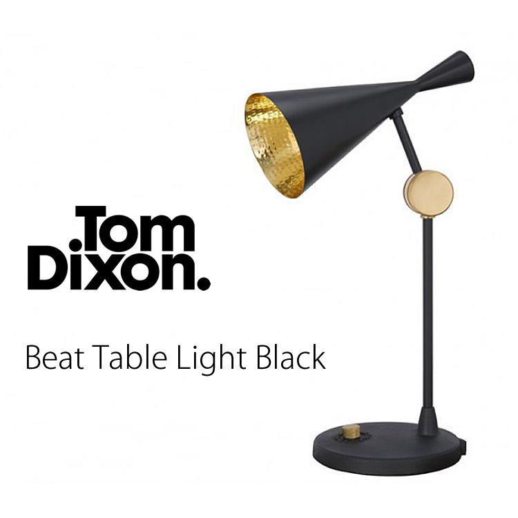 【着後レビュー投稿で、500円OFFクーポンプレゼント(合計3,000円以上ご購入で)】 Tom Dixon Beat Table Light Black トム・ディクソン ビートテーブルライト ブラック 771BLT01EU