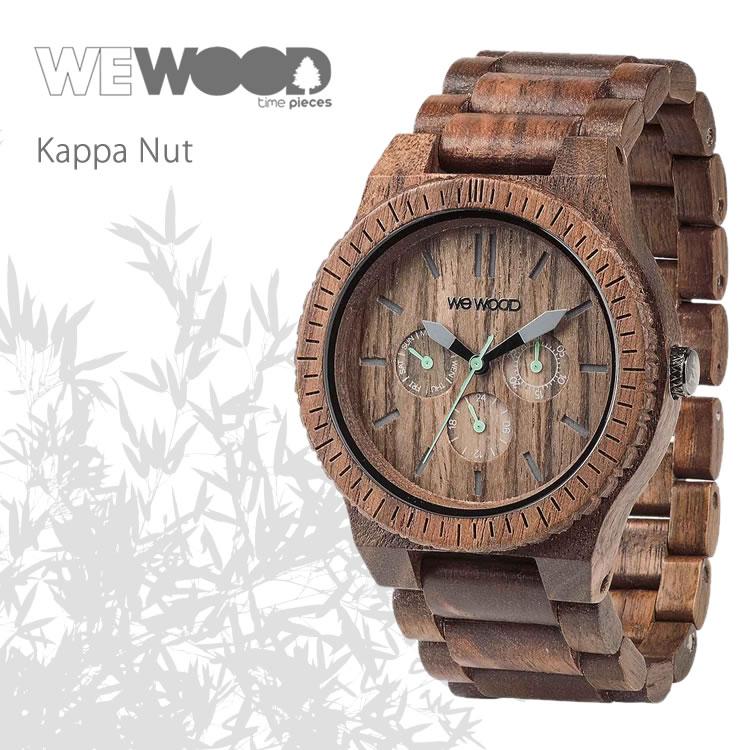 【レビューでクーポンプレゼント】 WEWOOD ウィーウッド Kappa Nut カッパ ナット 9818030 腕時計 おしゃれ ユニセックス メンズ レディース 男女兼用 ブラウン 天然木製 ナチュラル 国内正規品 ベ