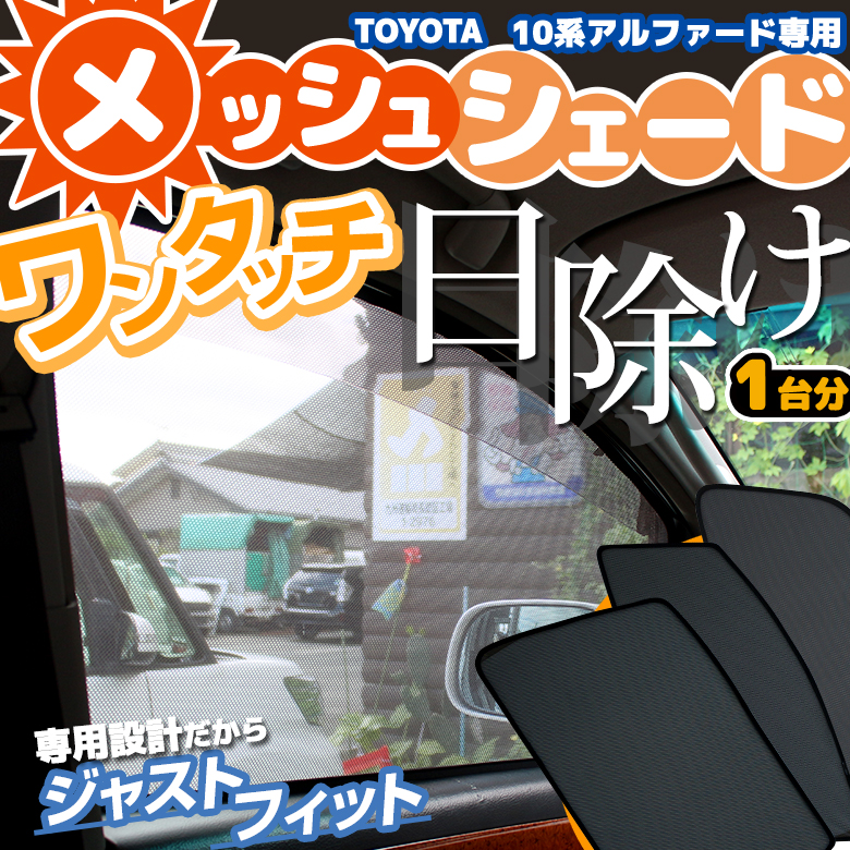 \期間限定1000円OFF!/アルファード 10系 メッシュシェード 簡単装着 フロント 2列目 3列目 6点セット[J2], 利根村:91acc639 --- chargers.jp