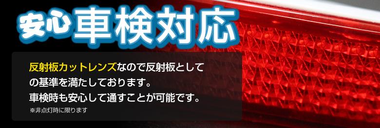 鹞 60 系统反射器刹车灯 LED 检验要求 (提到的审查) 反射灯 LED 反射器