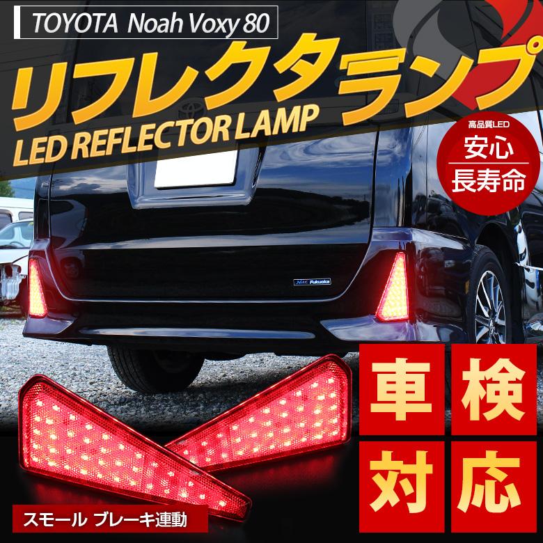 \最大22倍!3000円以上購入でポイントアップチャンス!/ヴォクシー 80系 ノア 80系 前期/後期 (煌 Zs Siグレード) エアログレード車 専用 リフレクター ブレーキランプ LED 車検 LEDリフレクター 80[PT20]