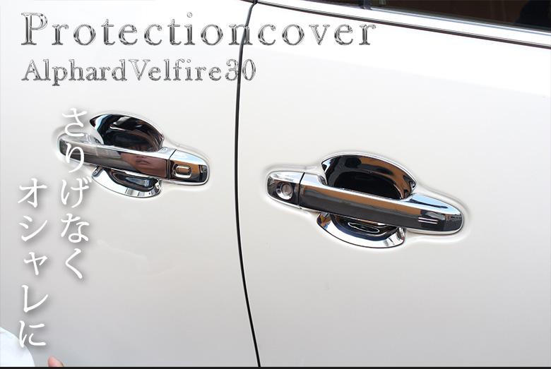 Verifier 30 alphard 30 door protector chrome plated covers knob nail scratches to prevent plating processing  sc 1 st  Rakuten & SHARE STYLE | Rakuten Global Market: Verifier 30 alphard 30 door ... pezcame.com