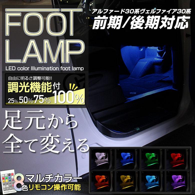 \お得な月末!最大20%OFFクーポン!/ヴェルファイア アルファード 30 前期 後期 対応 フットランプ リモコンでカラー変更 8色のカラーとRGB SMDで最高の明るさ フットライト LEDフットランプ 多車種取り付け可能 調光式LED【30系 後期装着可能】[PT20]
