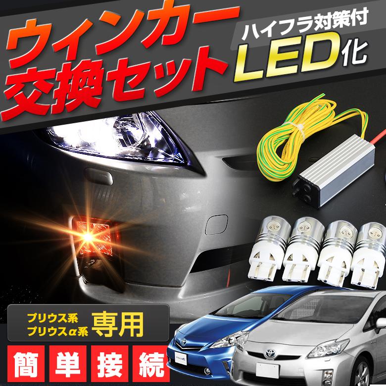 プリウス プリウスα 用 LEDウインカー交換セット T20ウェッジ球バルブ×4個 + ハイフラ防止 後付け ウィンカーリレー このセットで一台分 レギュレーター (送料無料) T20 LED ウィンカー[J]