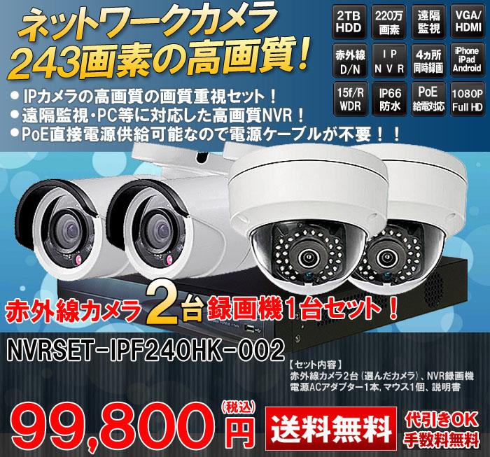 防犯カメラ 屋外 屋内 防犯カメラセット 選べるカメラ2台セット IPシステム 243万画素 監視カメラ2台 HDD 2TB付 スマホ対応 録画機能付き 4CH NVRSET-IPF240HK-002
