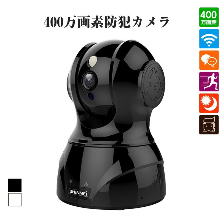 SHINMEI ベビーモニター 赤ちゃん 400万画素 WiFi 無線接続可能 ホワイト/ブラック 825B ワイヤレス スマホ 屋内 暗視 マイク内蔵 自動追跡 【PSE認証済み】