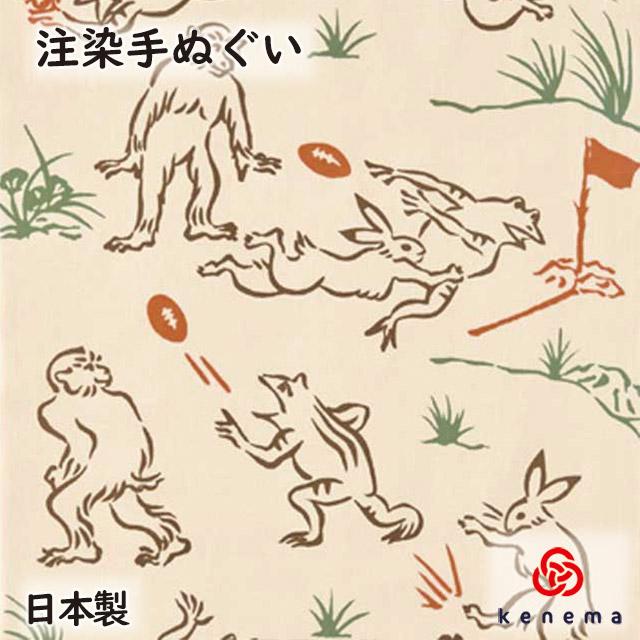 日本製 手染め 手拭い てぬぐい 手ぬぐい タペストリー 壁飾り インテリア 与え 綿100% 鳥獣戯画 漫画 スポーツ うさぎ 注染手ぬぐい いよいよ人気ブランド かわいい sps kenema 追跡可能メール便送料無料 カエル グッズ ラグビー