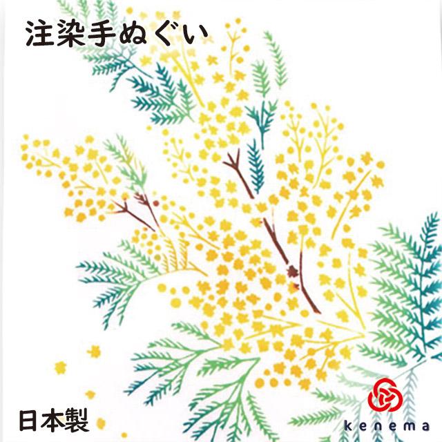 日本製 手拭い てぬぐい タペストリー インテリア 壁飾り 春の花 黄色い花 ミモザ 春 kenema 植物 ミモザの日 大規模セール sps 注染手ぬぐい 香るミモザ 激安通販専門店 花圃 追跡可能メール便送料無料