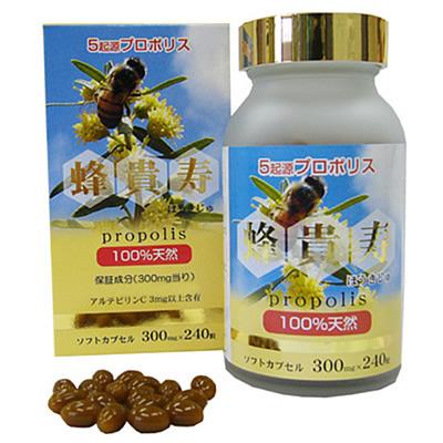 プロポリス蜂貴寿 ほうきじゅ 内容量 約4ヶ月分100%天然品の純正プロポリスです