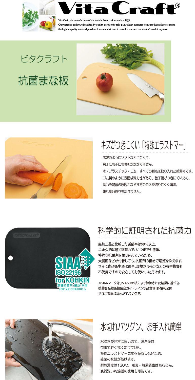 ビタクラフト 抗菌まな板(ベージュ)最安値でお届け 安い!