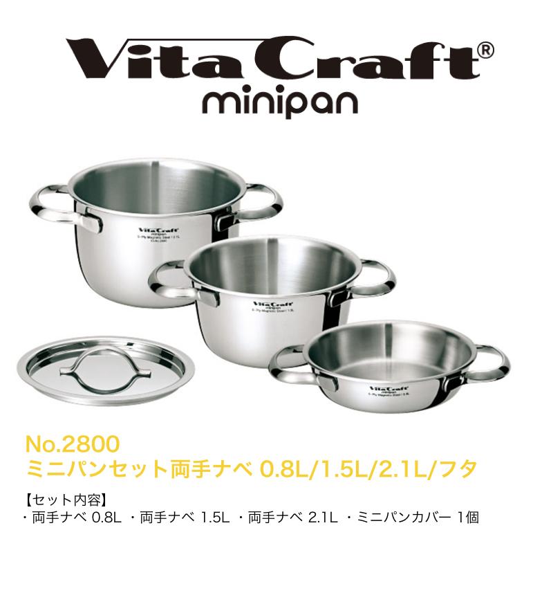 早い者勝ち!展示品(正規未使用品)台数限定!VitaCraft ビタクラフトミニパンセット No.2800