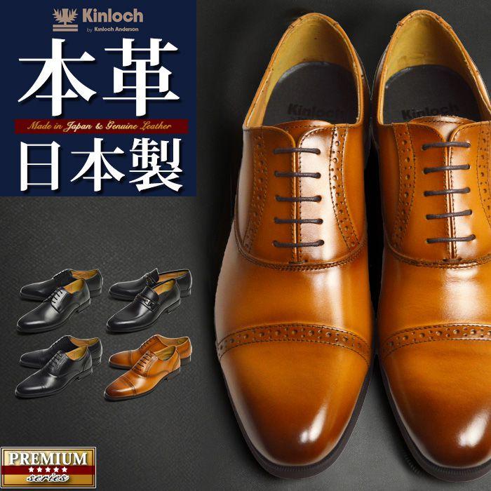 【送料無料】 Kinloch Anderson ビジネスシューズ メンズ 日本製 本革 革靴 フォーマル 紳士靴 レザー 幅広 EEE 3E 制菌 消臭 吸水 速乾 ドレスシューズ 靴 メンズシューズ kka162158/【あす楽対応】2020 春夏 トレンド