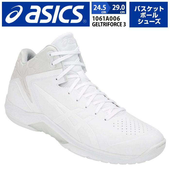 アシックス asics メンズシューズ バスケットボールシューズ GELTRIFORCE 3-NARROW スリム 幅狭 スニーカー 運動靴 スポーツシューズ バスケットボール 1061A006 【取り寄せ】