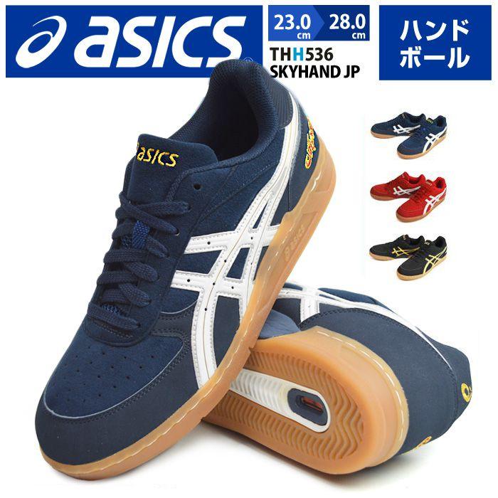 asics 【アシックス】 スカイハンド JP ハンドボールシューズ メンズ スポーツ ウォーキングシューズ ランニングシューズ トレーニングシューズ ハンドボール スニーカー ローカット 軽量 通気性 靴 xthh536 【取り寄せ】2020 春夏 トレンド