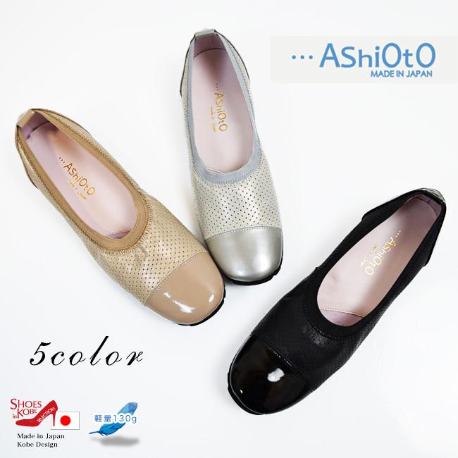 本革 カジュアルシューズ レディース 軽量の本革 靴 即日出荷 日本製 コンフォート FOO-FU-1522 機能性に優れた1足 デザイン …AShiOtO 22.0 ?パンチング加工で通気性バツグン 国内で最も軽い靴 出群