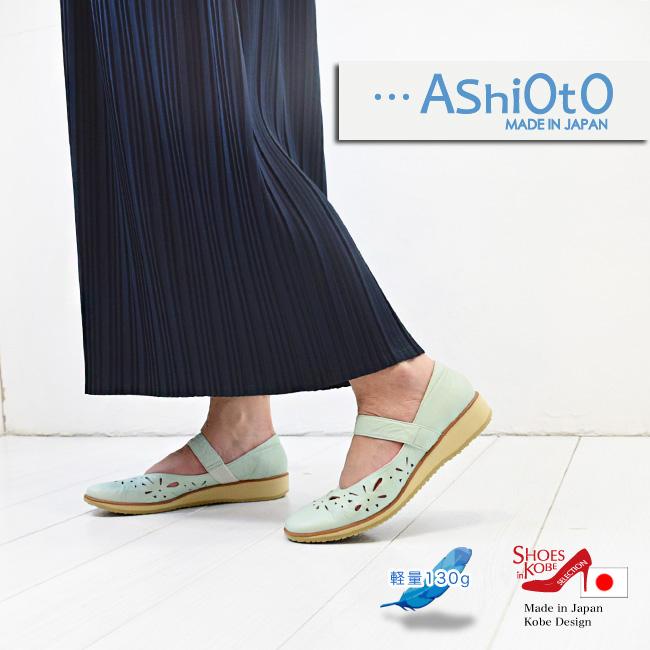 日本製 コンフォート 本革 ゴムバンド--…AShiOtO--軽量お花のようなカッティングがオシャレ!デザイン&機能性に優れた1足◎[FOO-FU-1525]H3.0(履きやすい靴 楽ちん らくちん 疲れにくい 歩きやすい靴 レディース コンフォートシューズ シューズ 神戸)