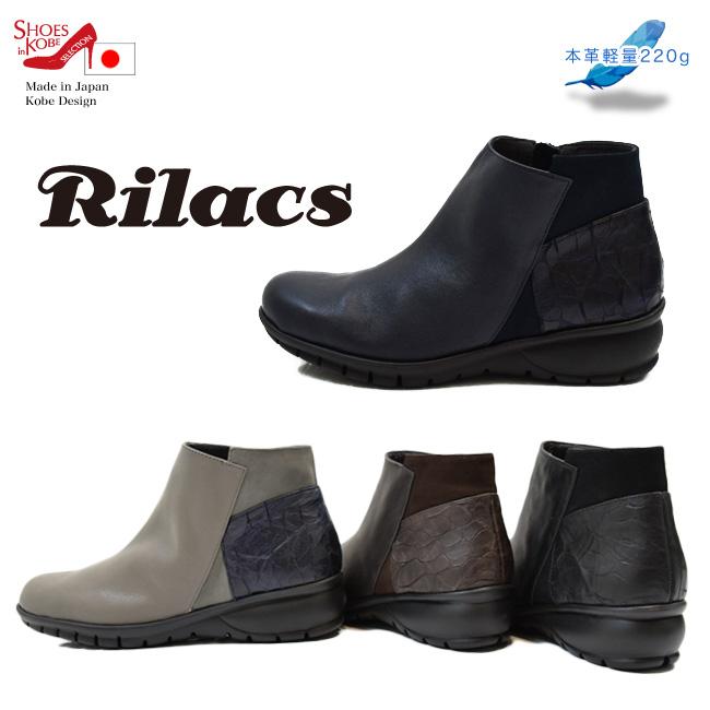 ブーツ 本革 日本製【Rilacs(リラックス)--デザイン性が光る。コンフォートショートブーツ[FOO-JC-1016]H4.0