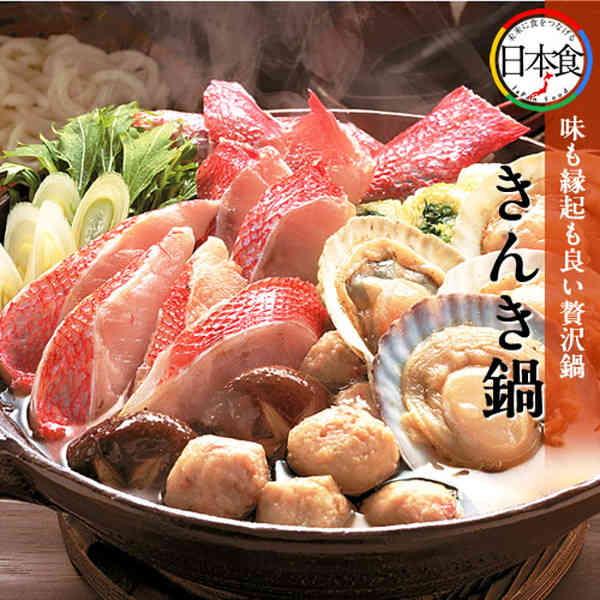 きんき鍋セット[N-01]キチジ(きんき)、片貝ほたて、かにつみれ、うどん 海鮮鍋しゃぶしゃぶ