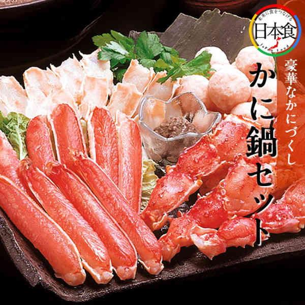 かに鍋セット[N-04]生たらばがにカット、生ずわいがにカット、かにみそ、かに団子 かに海鮮鍋しゃぶしゃぶ