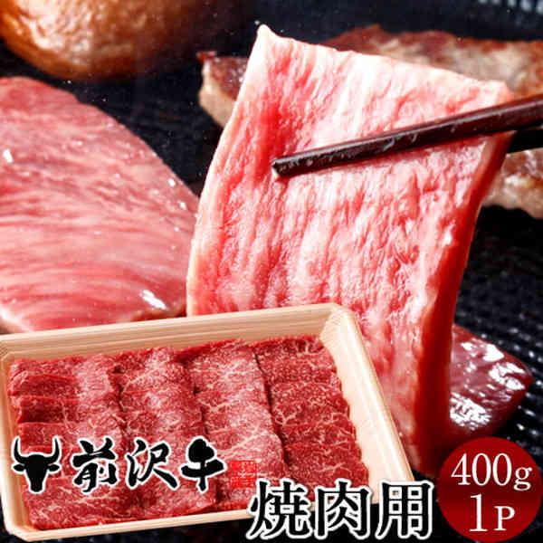 前沢牛焼肉用 [400g] 黒毛和牛 岩手県産