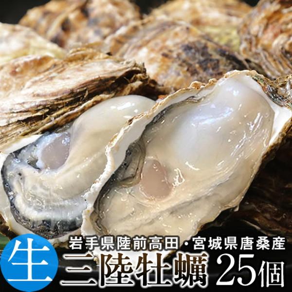 牡蠣 三陸産 生牡蠣 殻付き L 25個 生食用 真牡蠣 陸前高田 気仙沼産生がき 漁師直送