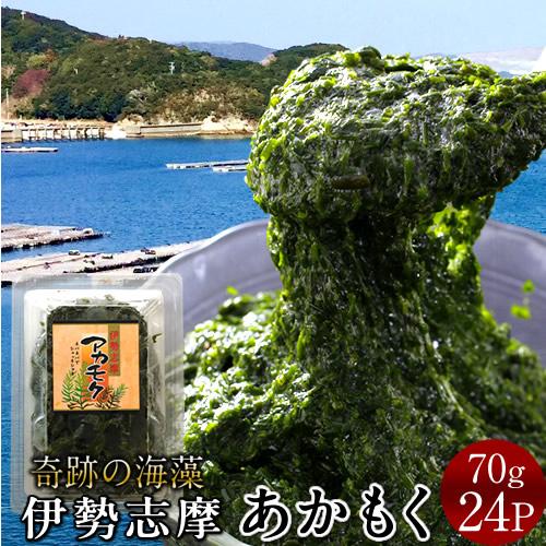 あかもく 奇跡の海藻 アカモク [70g×24P] 三重県伊勢志摩産 豊富な栄養 海の有機野菜 ギバサ