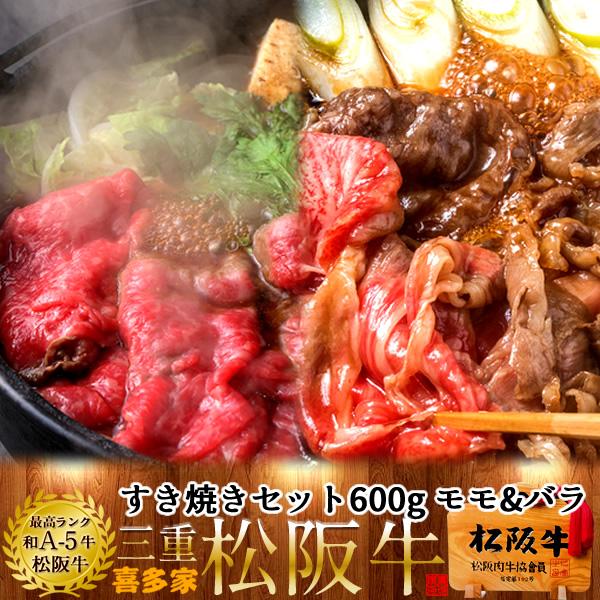 松阪牛 すき焼きセット 600g(モモ肉&肩バラ)[特選A5]お歳暮 ギフト 三重県産 高級 和牛 ブランド 牛肉 すきやき鍋 通販 人気