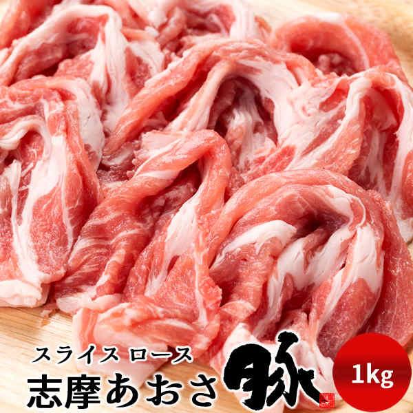 志摩あおさ豚 スライス ロース 1kg 三重県産 伊勢志摩 豚肉 お歳暮ギフト 通販 人気