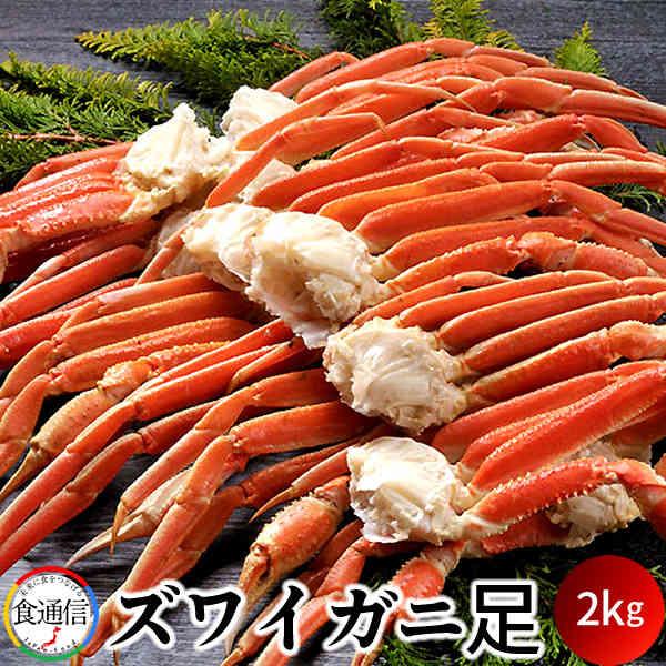 人気商品 北海道 名物 かに 蟹 海鮮 人気 選択 通販 網走水産 おすすめ ずわいがに 2kg ホワイトデー ギフト ズワイガニ脚肉 送料無料 ボイルずわいがに足 プレゼント